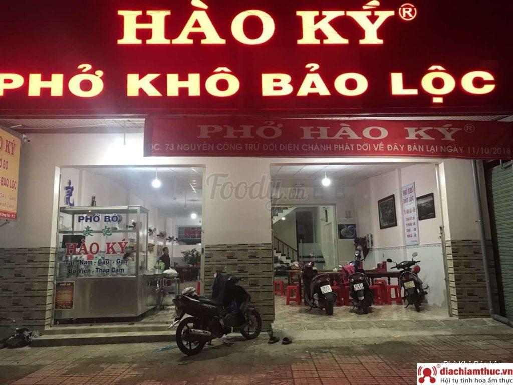 Phở Hào Ký